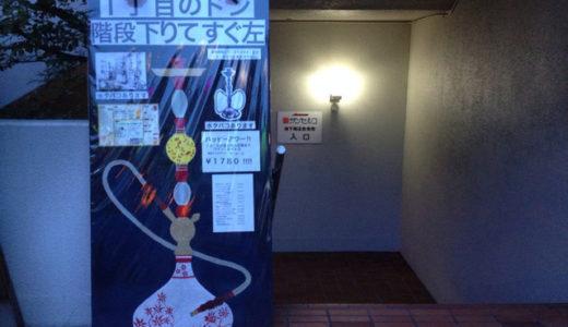【2020年最新版】福岡、薬院でシーシャが吸えるお店!