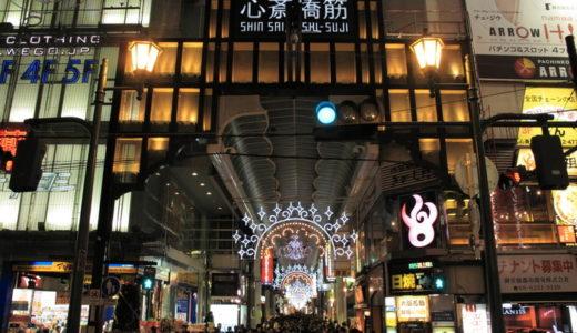 【2020年最新版】大阪、心斎橋周辺でシーシャが吸えるお店11選!