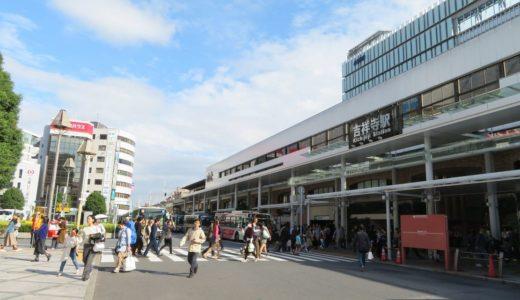 【2020年最新版】東京、吉祥寺でシーシャが吸えるお店5選!