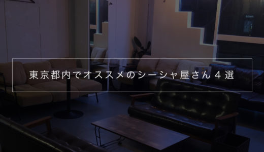 東京都内でオススメのシーシャ屋さん4選!【初めての方にもオススメ】